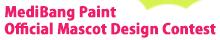 MediBang Paint Official Mascot Design Contest