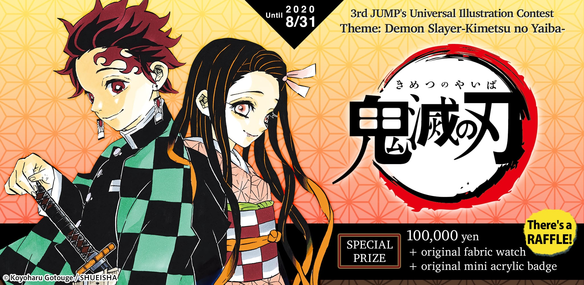 JUMP's 3rd Universal Illustration Contest is now open. Theme: Kimetsu no Yaiba