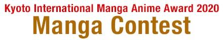 Kyoto International Manga Anime Award 2020 Manga Contest