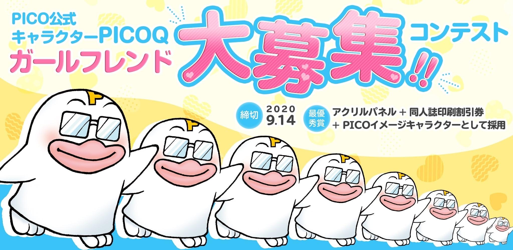 PICO公式キャラクターPICOQガールフレンド大募集!!コンテスト  コンテスト - アートストリート(ART street) by MediBang
