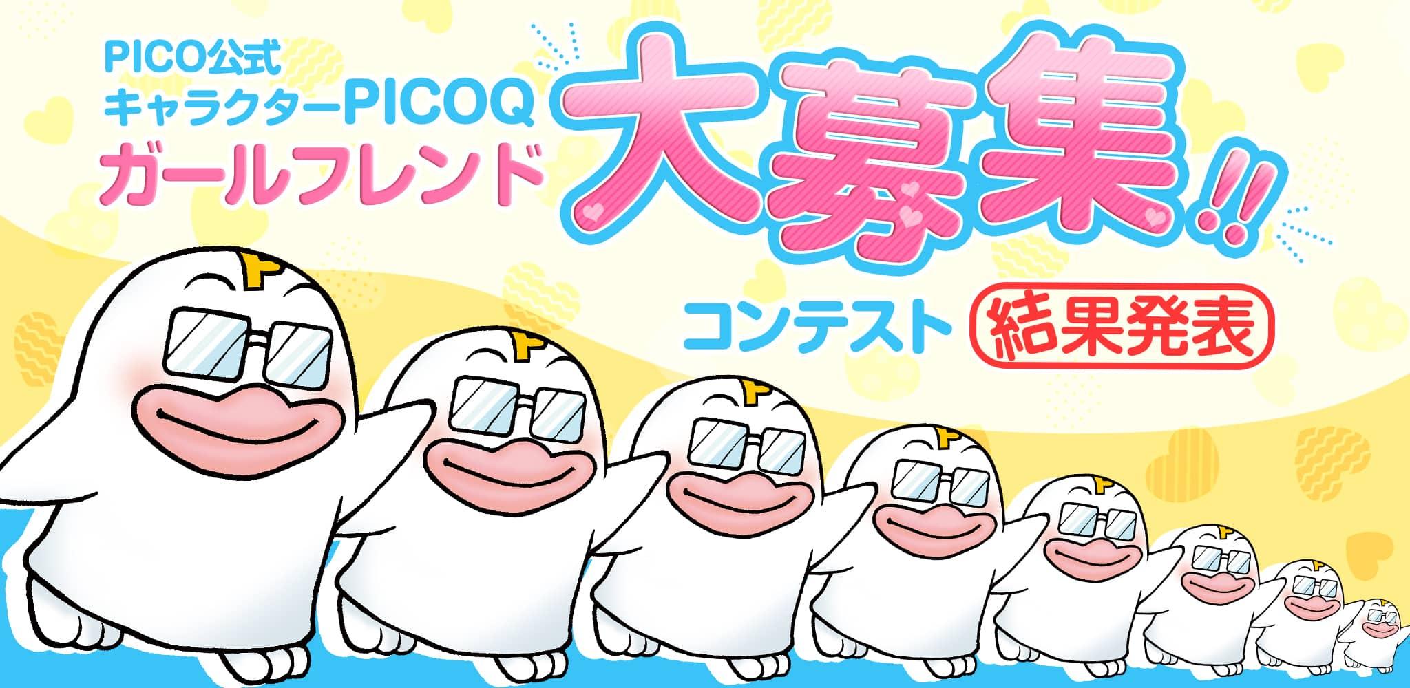 PICO公式キャラクターPICOQガールフレンド大募集!!コンテスト 結果発表   コンテスト - アートストリート(ART street) by MediBang