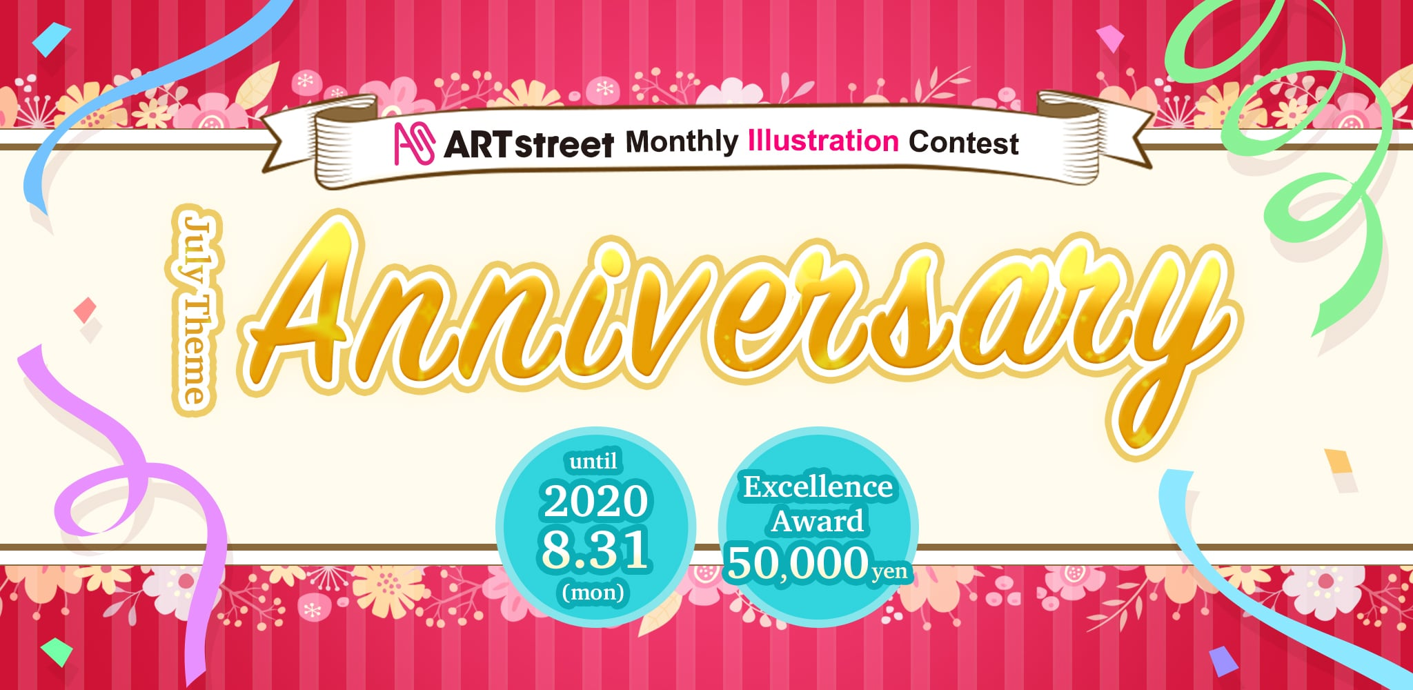 ART street Monthly Illustration Contest July Theme: Anniversary| Contest - ART street by MediBang