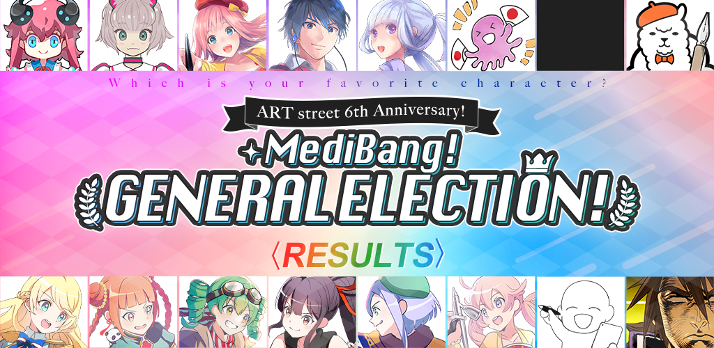ART street 6th Anniversary! MediBang General Election! Results   Contest - ART street by MediBang