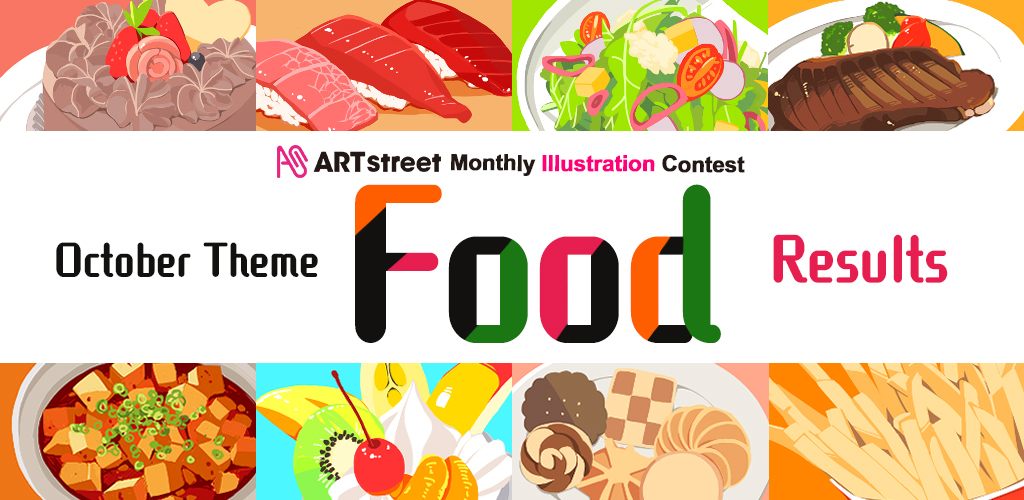 ART street Monthly Illustration Contest October Theme: Food| Contest - ART street by MediBang