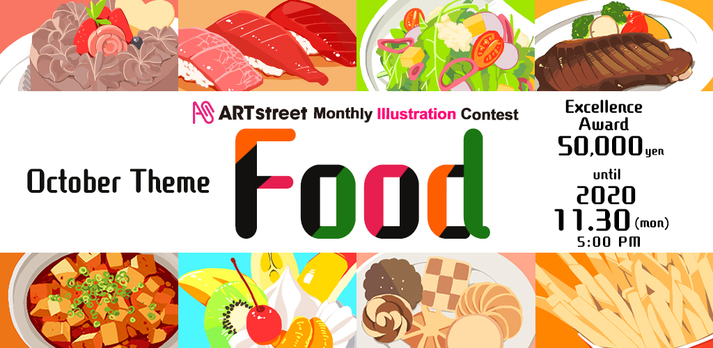 ART street Monthly Illustration Contest October Theme: Food