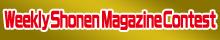 Weekly Shonen Magazine x MediBang Manga Contest