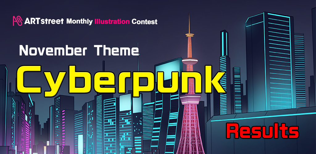 ART street Monthly Illustration Contest November Theme: Cyberpunk| Contest - ART street by MediBang