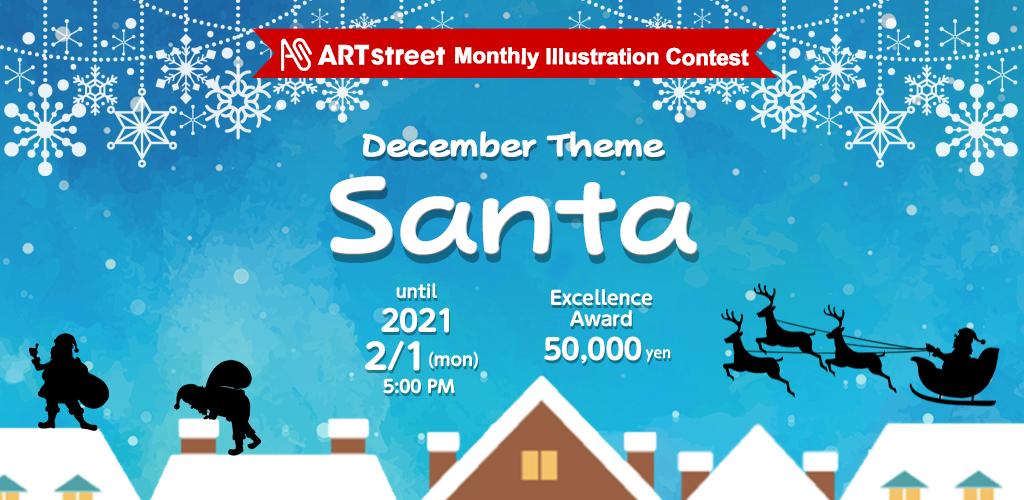 ART street Monthly Illustration Contest December Theme: Santa