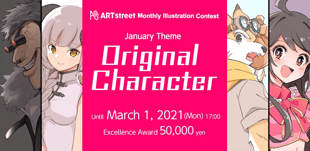 ART street Monthly Illustration Contest January Theme: Original Character (OC)