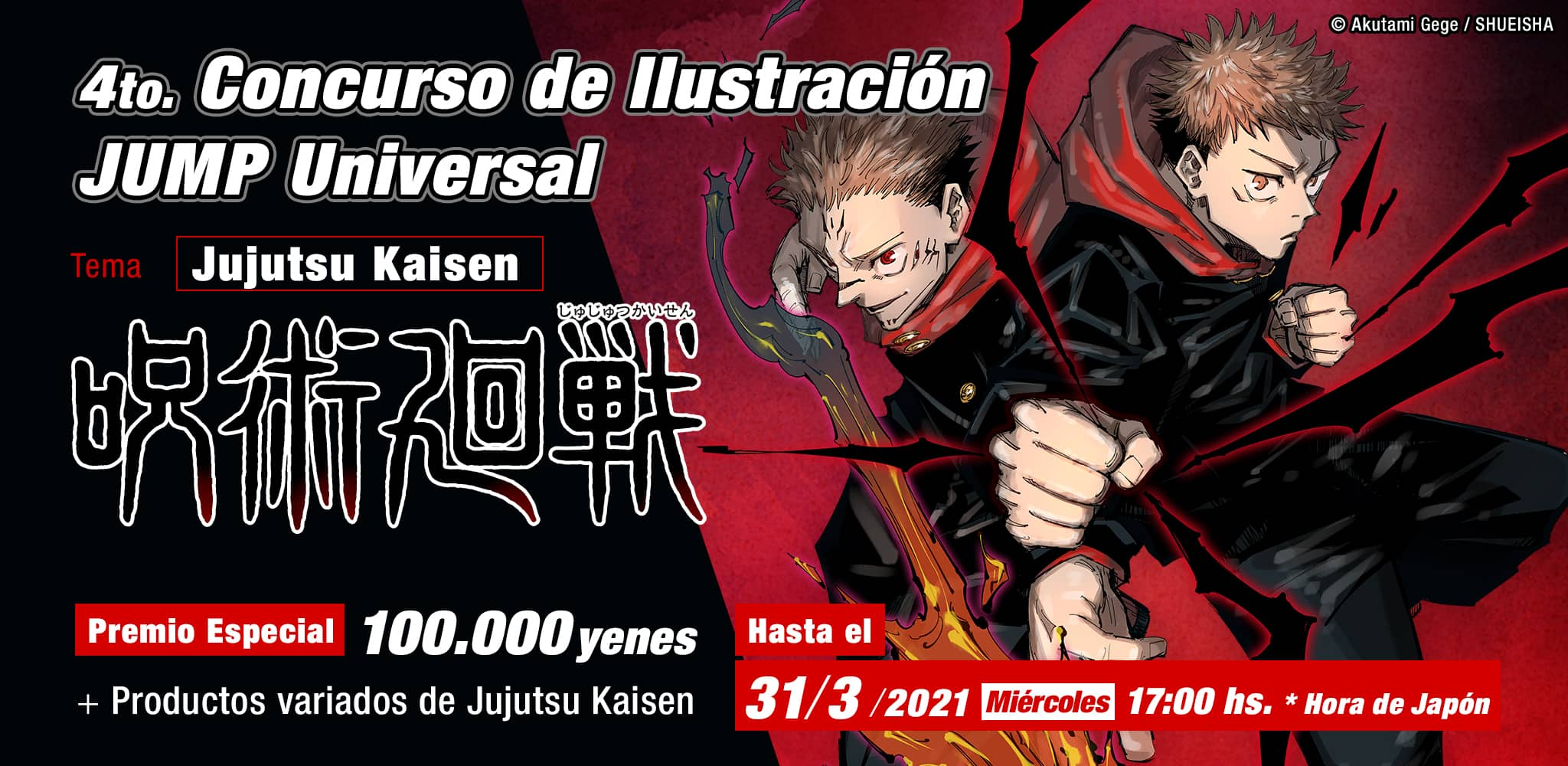 4to. Concurso de Ilustración JUMP Universal Tema: Jujutsu Kaisen
