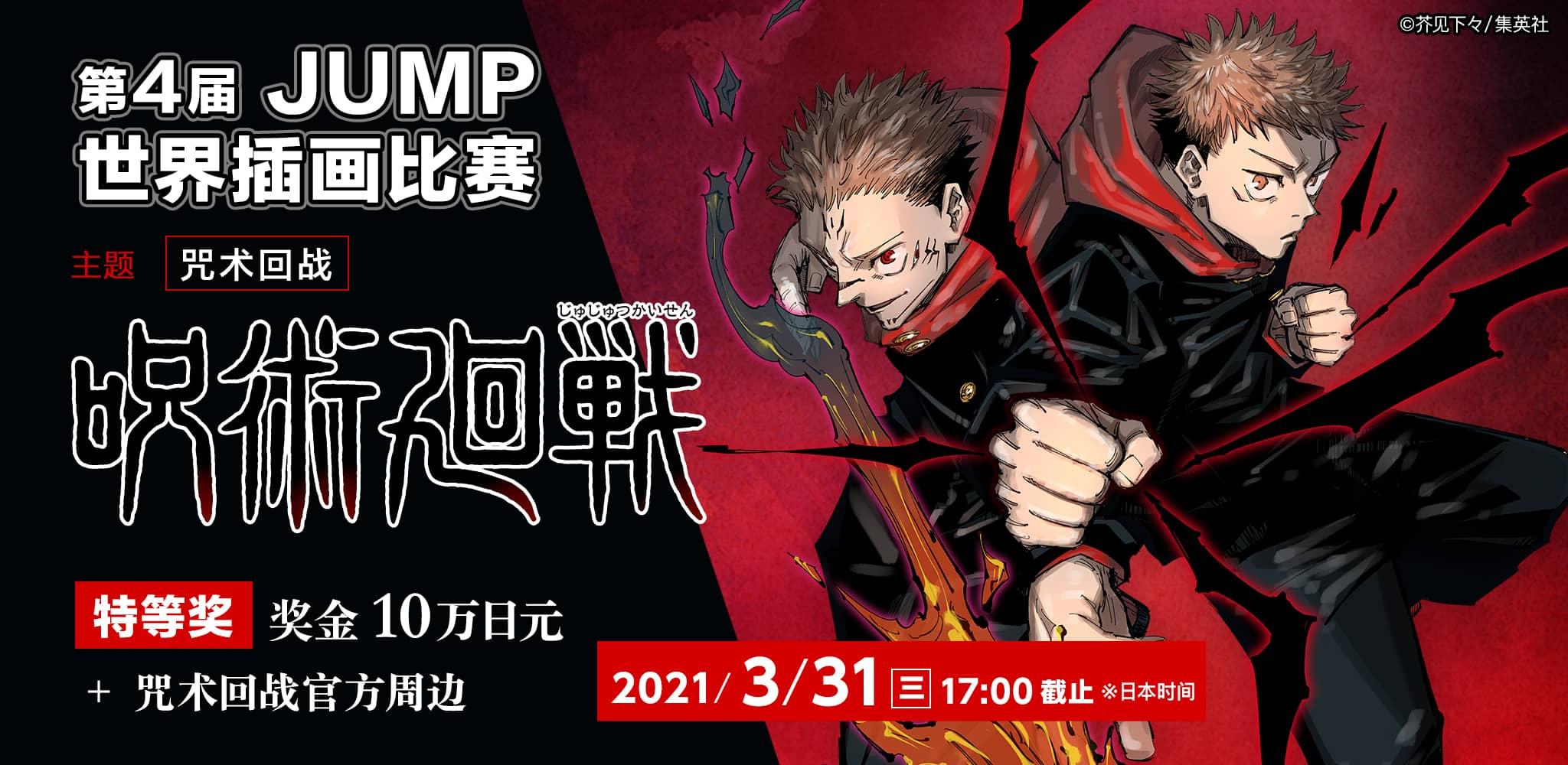 第4届 JUMP世界插画比赛 主题: 咒术回战
