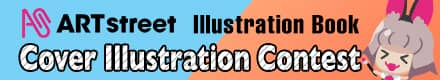 ART street Illustration Book Cover Contest