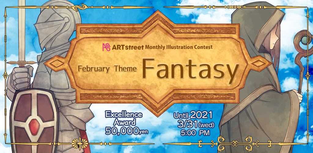 ART street Monthly Illustration Contest February Theme: Fantasy