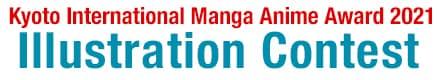 Kyoto International Manga Anime Award 2021 Illustration Contest