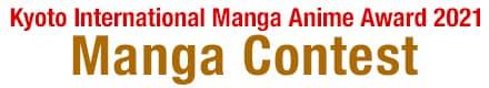 Kyoto International Manga Anime Award 2021 Manga Contest