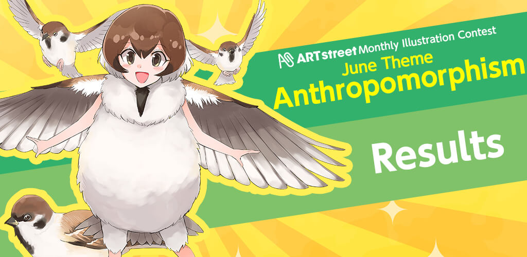 ART street Monthly Illustration Contest Theme For June: Anthropomorphism  Contest - ART street by MediBang