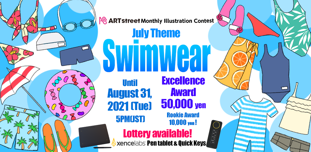 ART street Monthly Illustration Contest Theme For July: Swimwear | Contest - ART street by MediBang