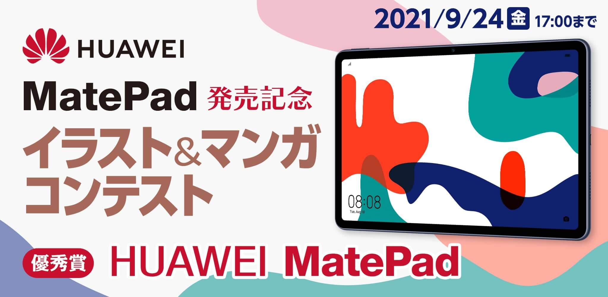 HUAWEI MatePad発売記念イラスト&マンガコンテスト