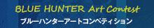 BLUE HUNTER Art Contest