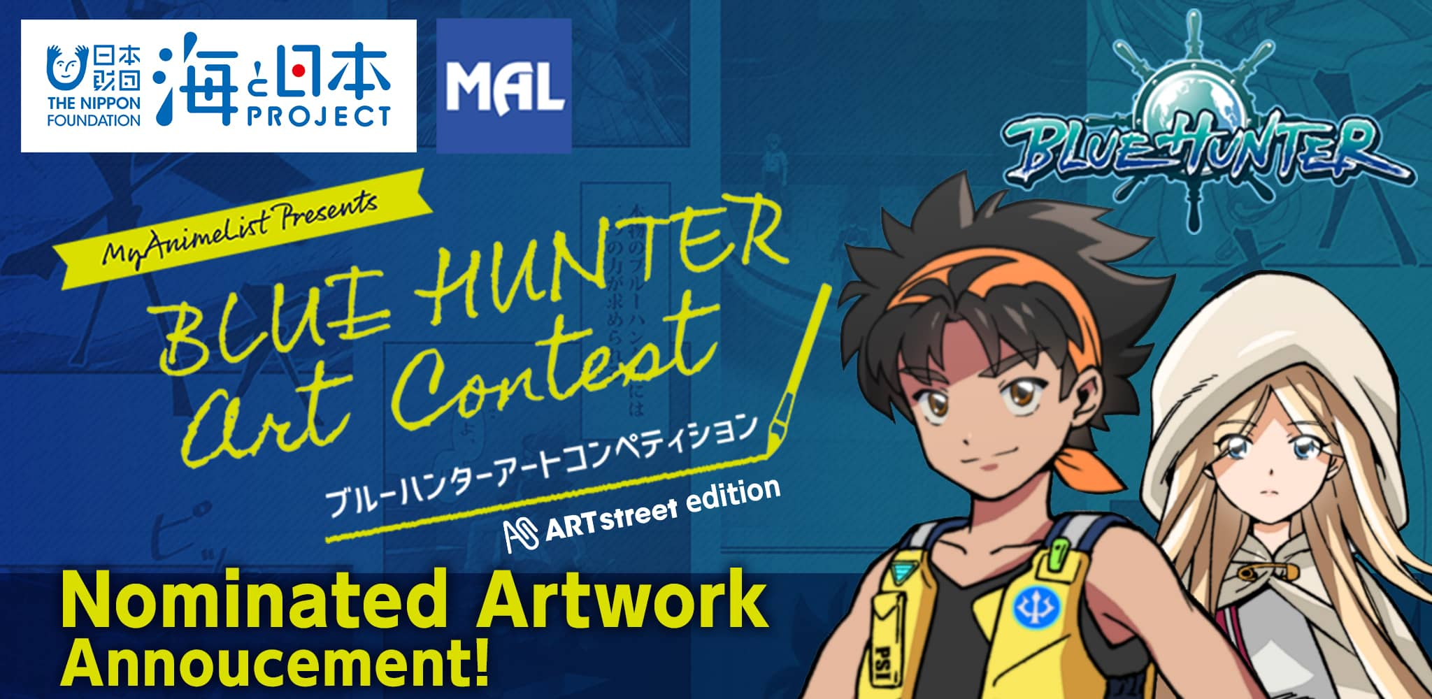 BLUE HUNTER Art Contest Results   Contest - ART street by MediBang