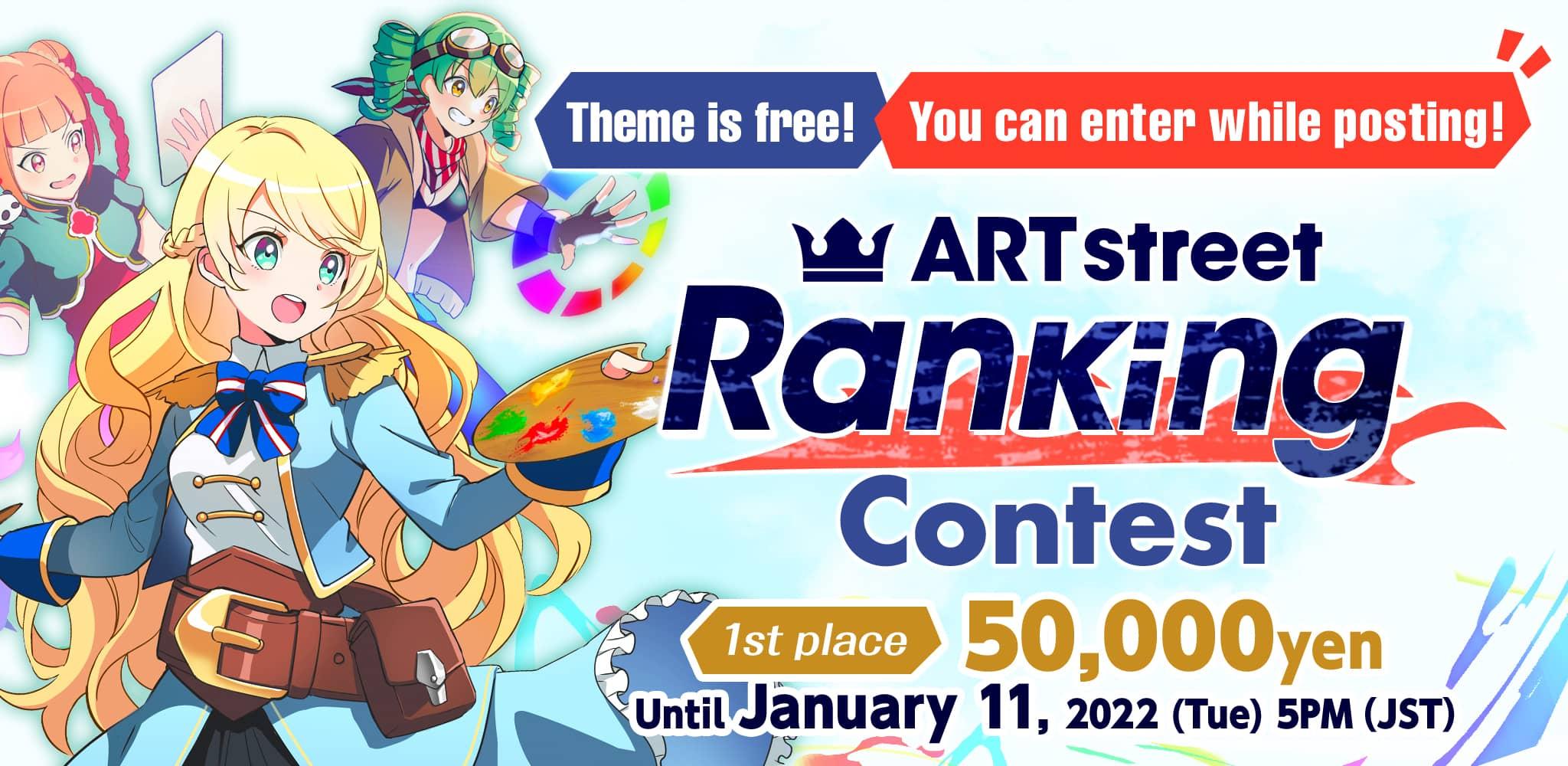 ART street Ranking Contest   Contest - ART street by MediBang