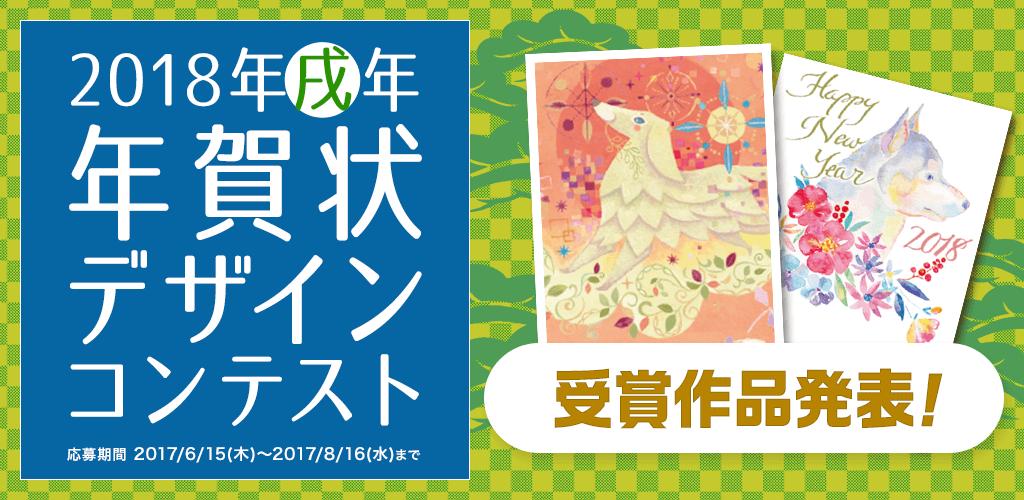 2018年戌年 年賀状コンテスト 結果発表 - メディバン(MediBang)