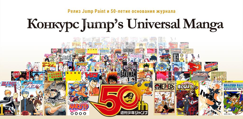 Конкурс Jump's Universal Manga - MediBang!