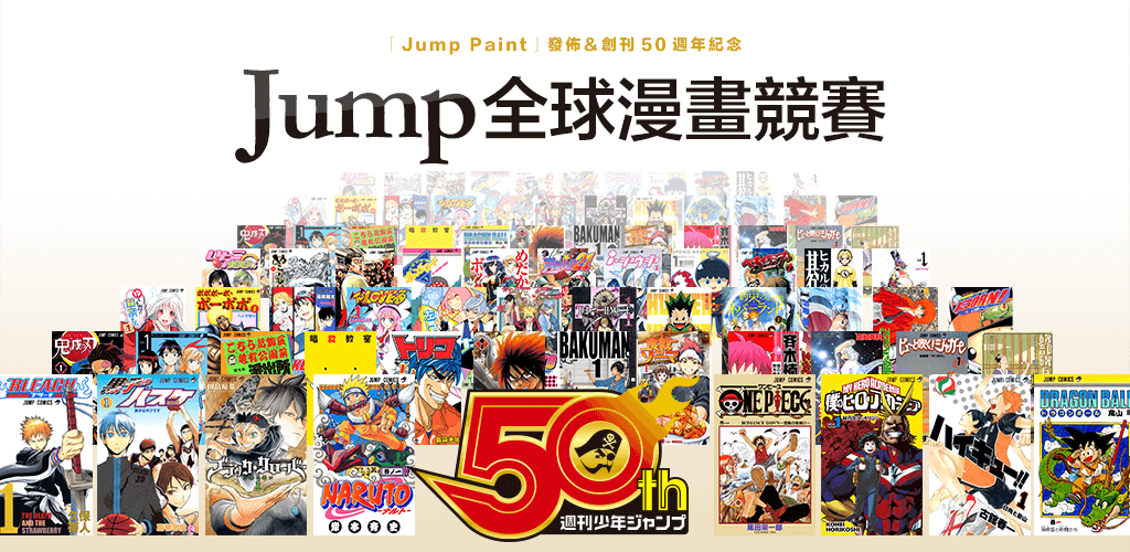 Jump全球漫畫競賽 - MediBang!