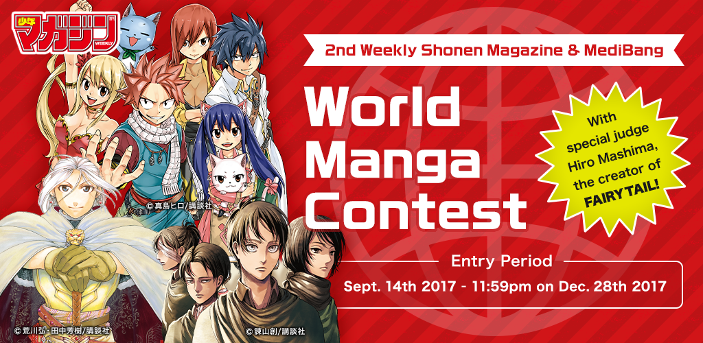 2nd Weekly Shonen Magazine & MediBang World Manga Contest|MediBang