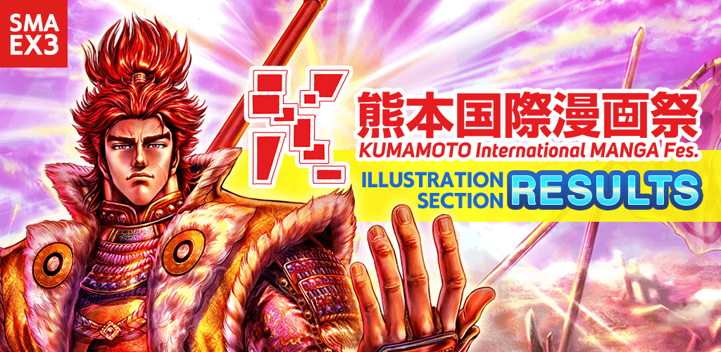 """Result - SILENT MANGA AUDITION® EXTRA ROUND """"Illustration Section"""" 