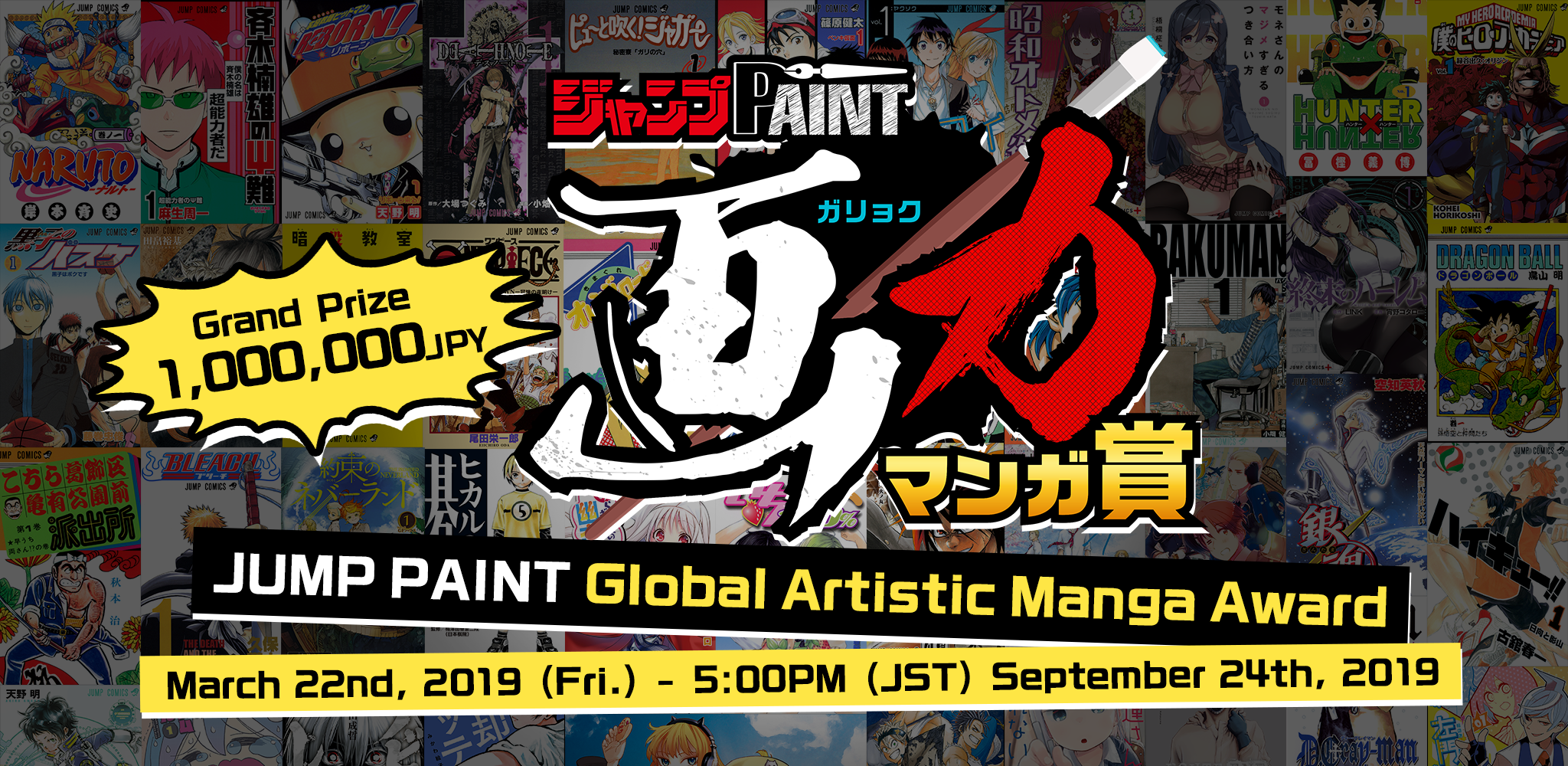 JUMP PAINT Global Artistic Manga Award | Contest - Medibang!