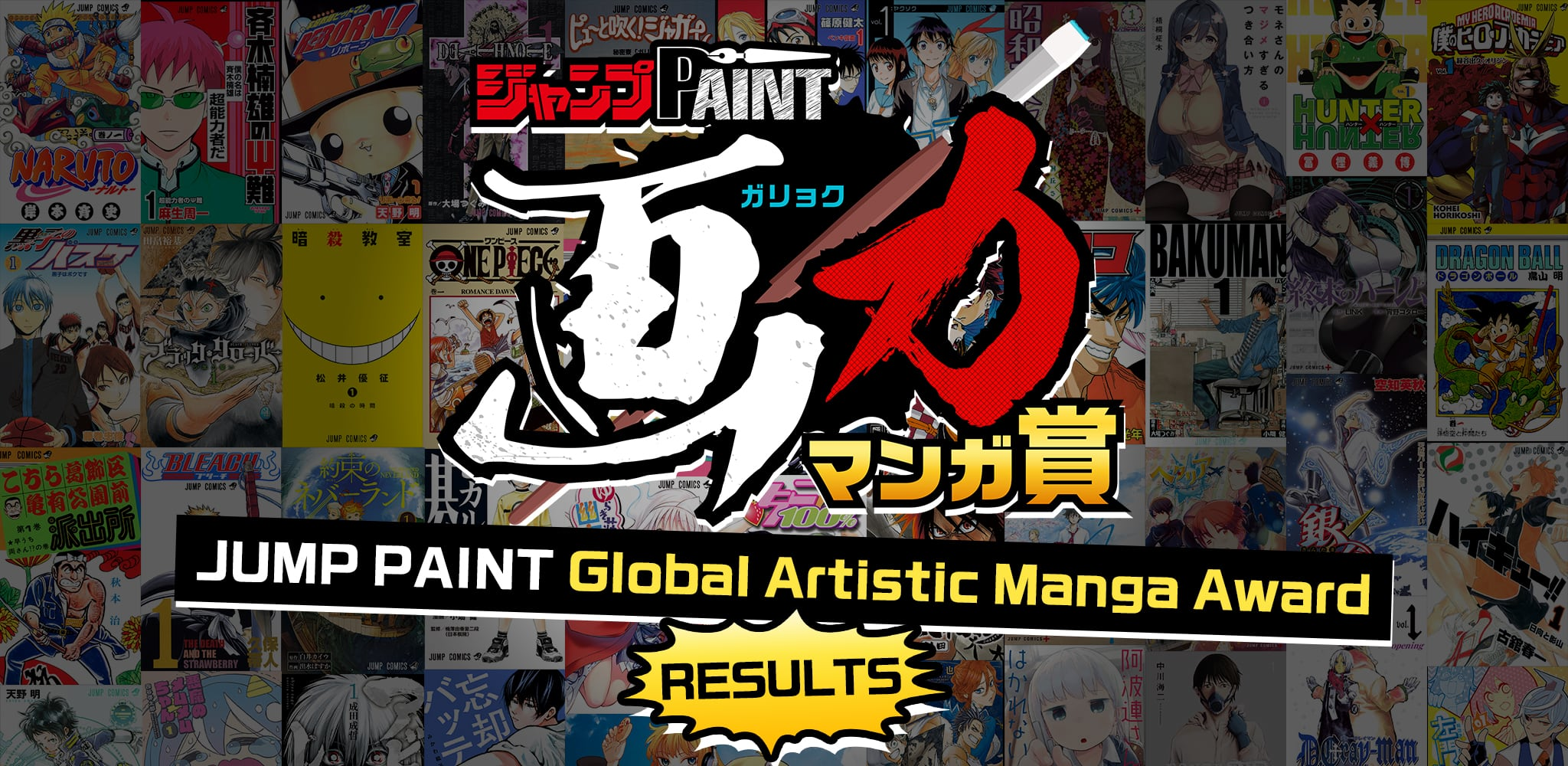 JUMP PAINT Global Artistic Manga Award Results | Contest - ART street by MediBang