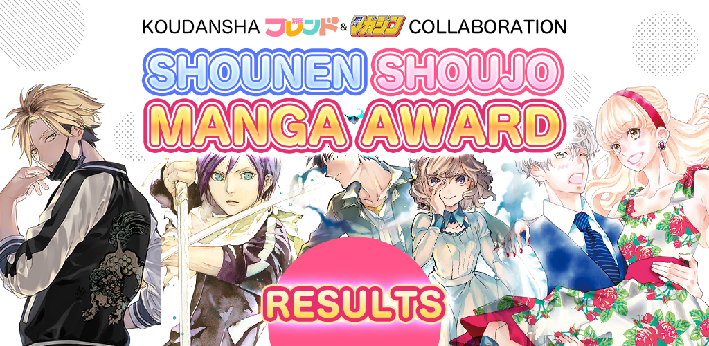 Shounen Shoujo Manga Award Results | Contest - ART street by MediBang