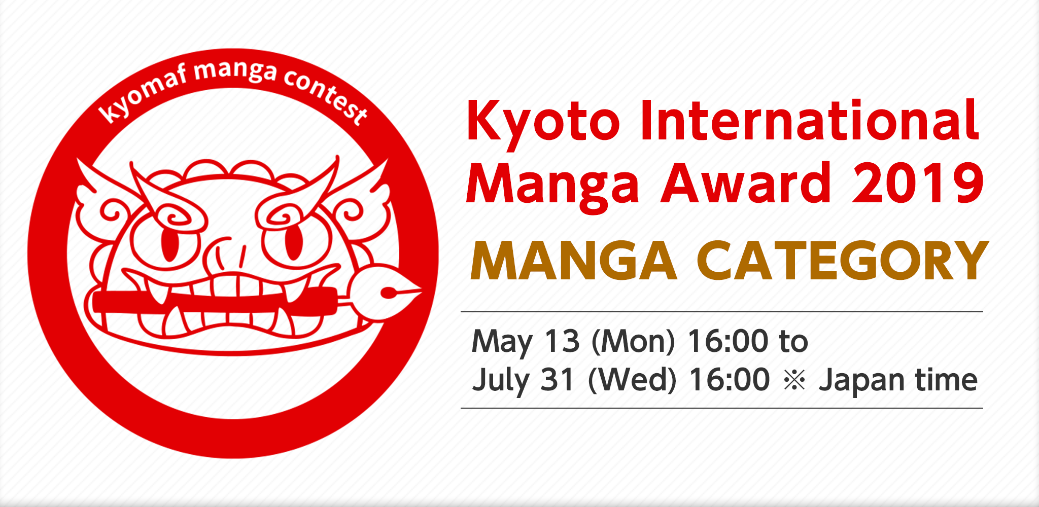 Kyoto International Manga Award 2019 | Contest  - ART street by MediBang