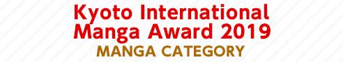 Kyoto International Manga Award 2019 Manga Category