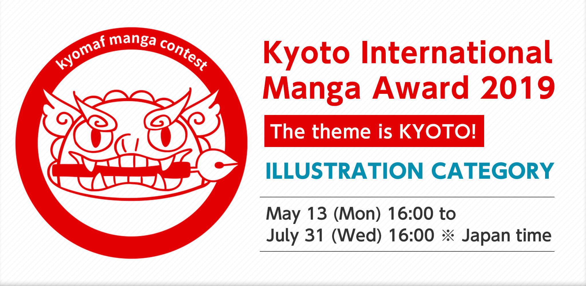 Kyoto International Manga Awards 2019 Illustration Category | Contest - ART street by MediBang