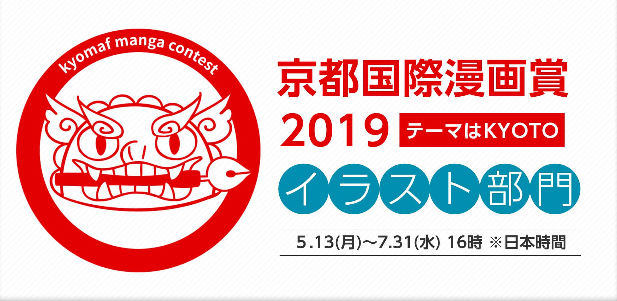 京都国際漫画賞2019 イラスト部門 | コンテスト - アートストリート(ART street)
