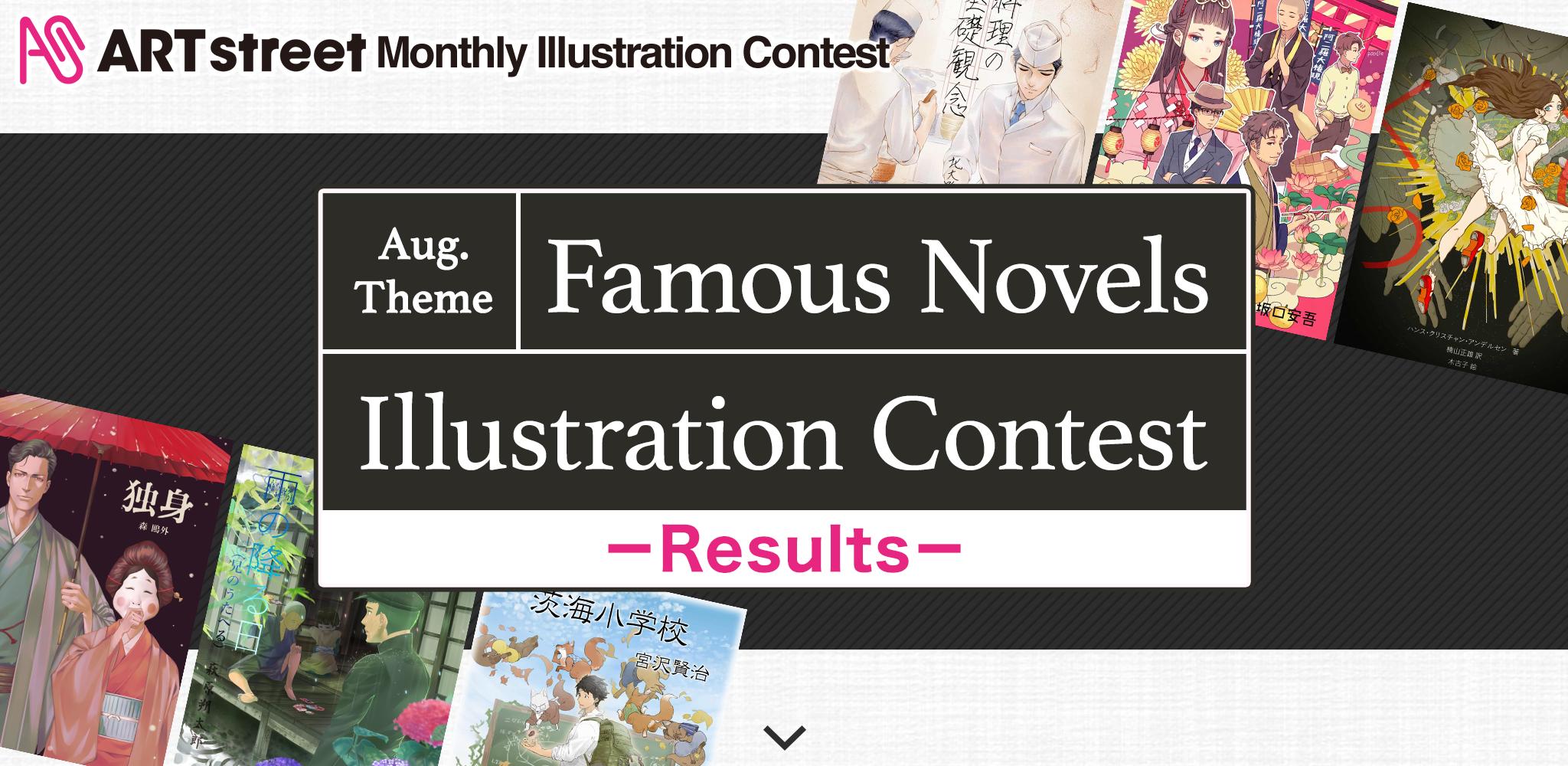 ART street Monthly Illustration Contest August 2019 Results | Contest - Art Street (ART street) by MediBang