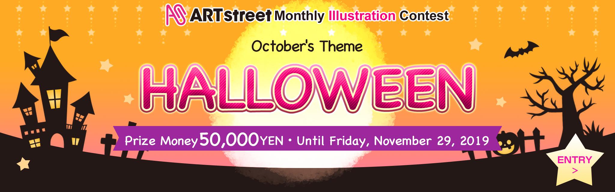 ART street Monthly Illustration Contest October's Theme: Halloween start!
