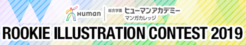Sogogakuen Human Academy Rookie Illustration Contest 2019 Featuring fuzichoco