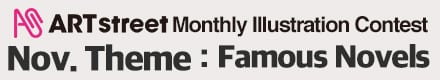 ART street Monthly Illustration Contest November Theme: Famous Novels