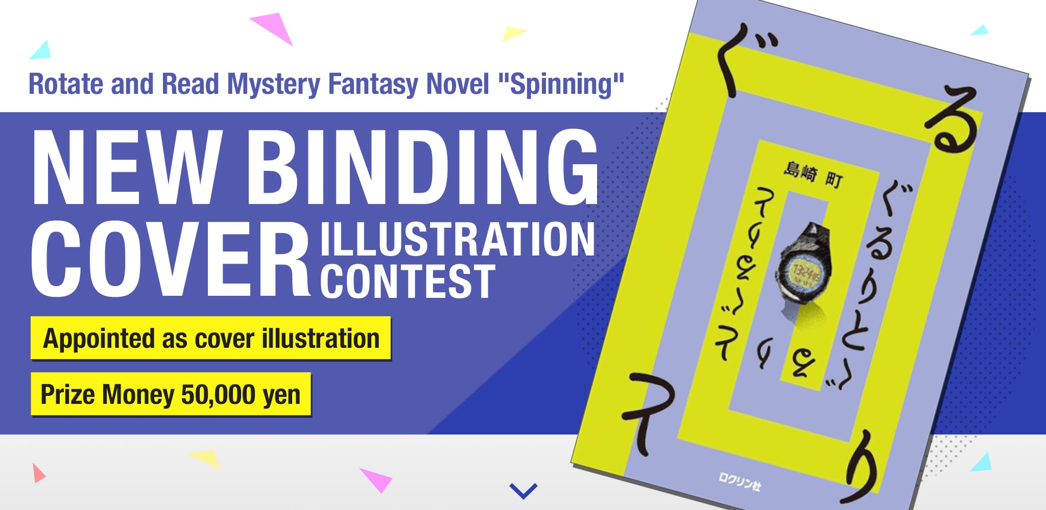 """Rotate and Read Mystery Fantasy Novel """"Spinning"""" New Cover Illustration Contest 