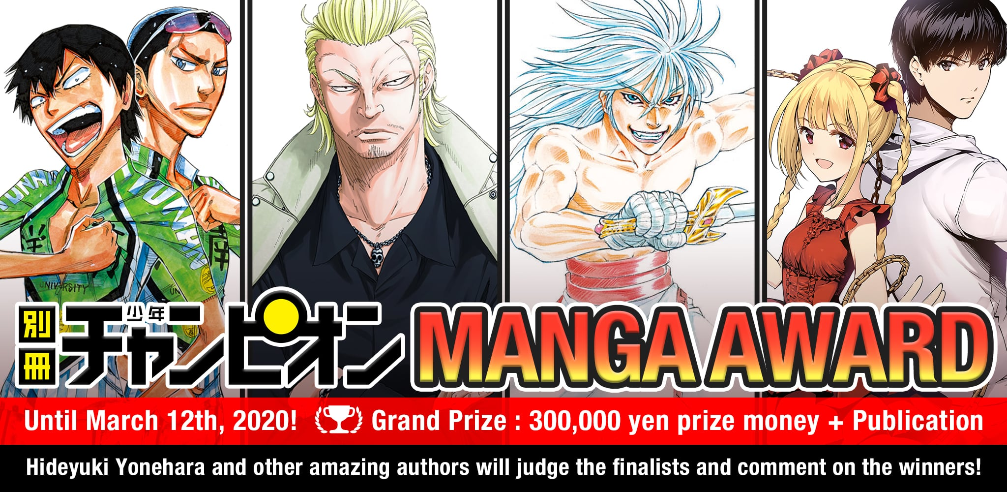 Bessatsu Shonen Champion Manga Award | Contest-ART street by MediBang