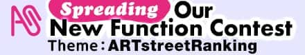 Spreading ART street's New Function Contest - The 1st Theme: ART street Ranking
