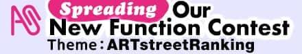 Spreading ART street's New Function Contest - The 1st Theme: ART street Ranking