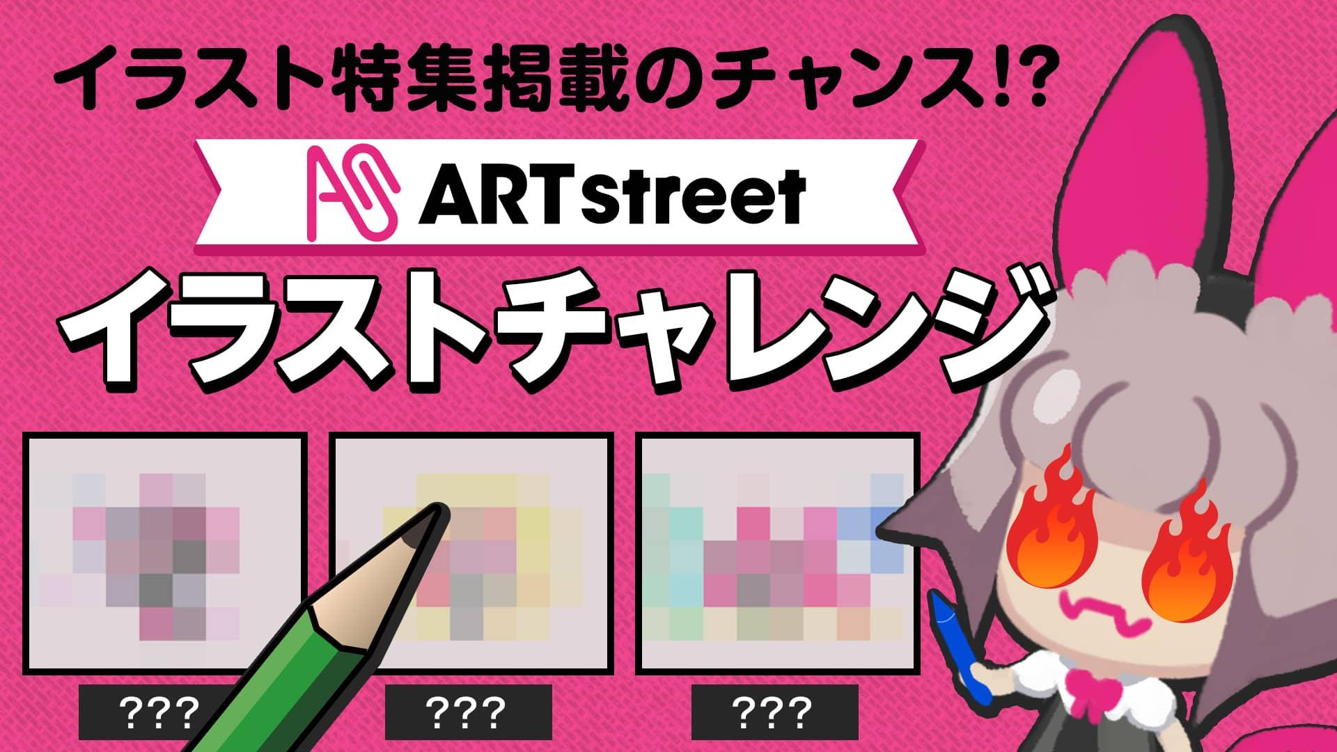 イラスト特集掲載のチャンス!? ART street イラストチャレンジ