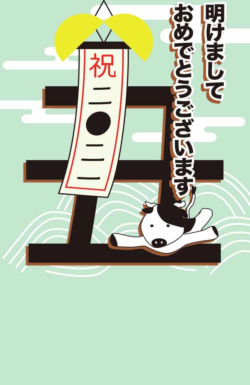 2021にDIVE! Illust of まっちゃ 2021年丑年年賀状デザインコンテスト