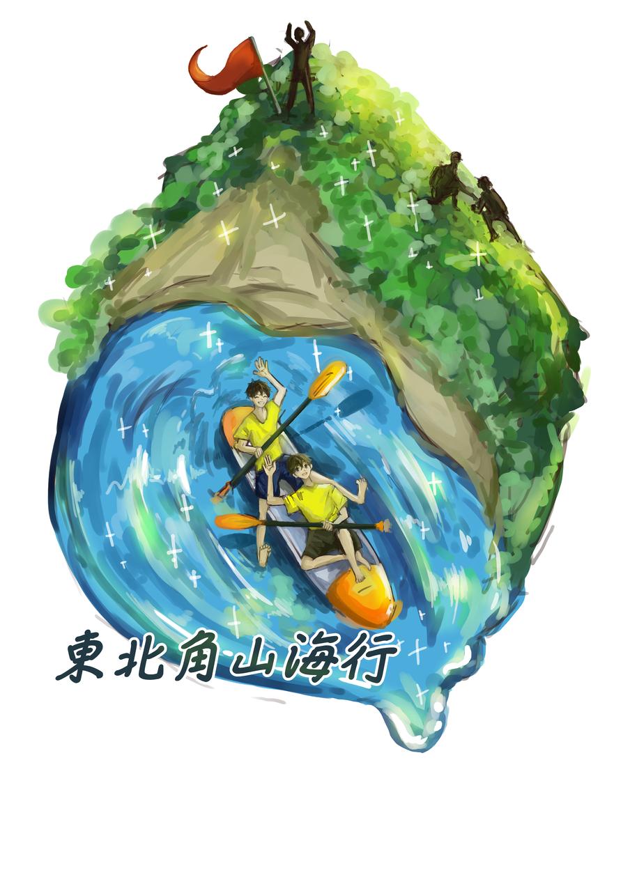 東北角山海行 Illust of janejane
