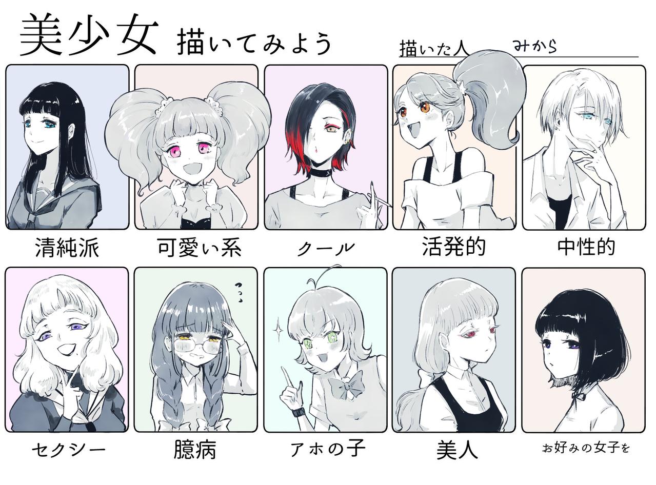美少女描いてみた Illust of mikara Girls おんなのこ 女の子落書き らくがきオリジナル オリジナル創作