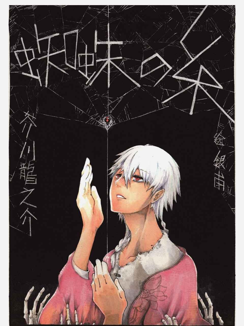 蜘蛛之絲 Illust of 銀甫